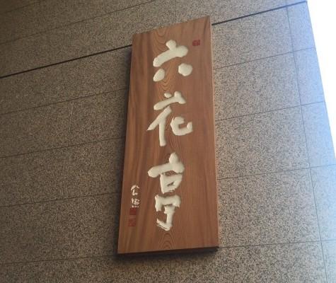20151208higuchi
