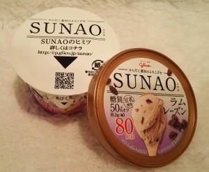sunao/グリコ