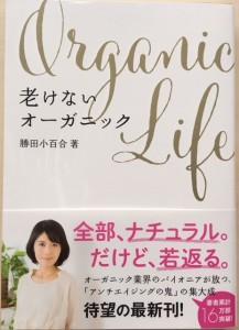 老けないオーガニック/勝田小百合(ワニブックス)