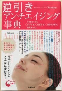 逆引きアンチエイジング事典/Katsuyo(主婦の友社)