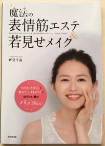 魔法の表情筋エステ&若見せメイク/新見千晶(成美堂出版)