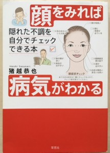 顔をみれば病気がわかる 隠れた不調を自分でチェックできる本/猪越恭也(草思社)