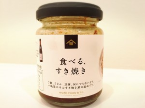 食べる、すき焼き/サンクゼール