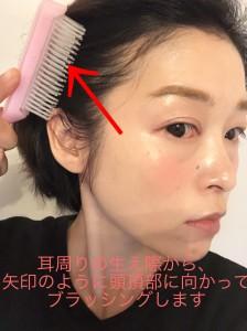 耳周りの生え際からつむじ(頭頂部)に向かって、ブラシでとかします