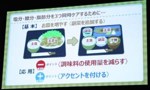 """塩分・糖分・脂肪分の""""3つ同時ケア""""のポイントは、お皿を増やすこと"""