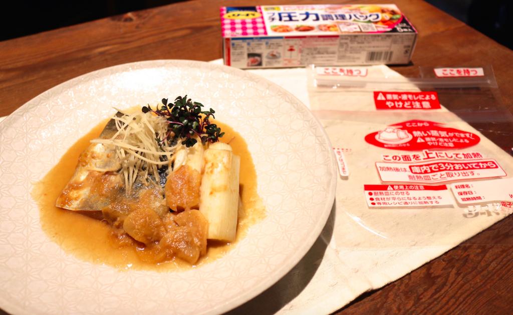 リードプチ圧力調理バッグで調理したサバの味噌煮