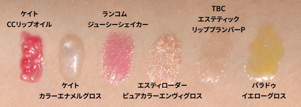 各リップグロスの発色を比較