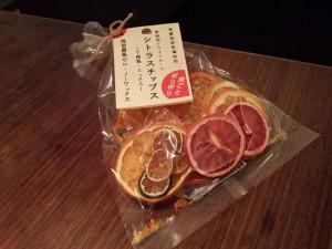 シトラスチップス/げんき本舗