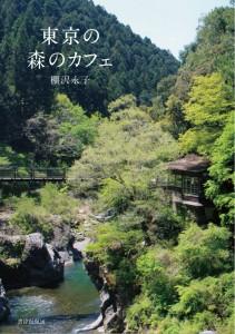『東京の森のカフェ』棚沢永子(書肆侃侃房)