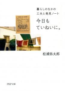 『今日もていねいに。』松浦弥太郎(PHP研究所)
