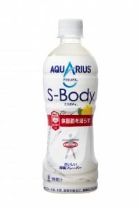 アクエリアス S-Body/日本コカ・コーラ