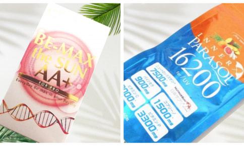 飲む日焼け止め!夏を楽しみながらUV対策できるサプリ2選