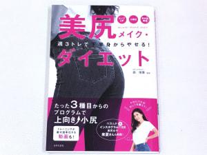 『美尻メイク・ダイエット』森俊憲(日本文芸社)