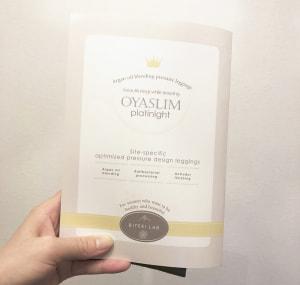 オヤスリム プラチナイト/美的ラボ