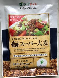 これなら手軽!バーリーマックス製品3つ (3)蒸しスーパー大麦
