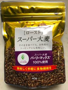 これなら手軽!バーリーマックス製品3つ (2)ロースト スーパー大麦