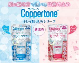 パーフェクトUVカット キレイ魅せ/コパトーン