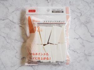 メイクアップスポンジ(ウェッジ)/ザ・ダイソー
