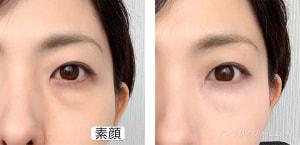 左が素顔、右がコンシーラーでカバーした画像になります。くすみが消え、肌自体が明るく見えます