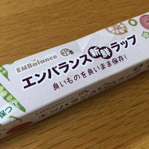 食品の衛生に!便利グッズ4つ (1)エンバランス新鮮ラップ
