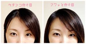 頭皮の臭いや夕方のベタつきも気になることがあると思います。頭皮の皮脂状態も日々変化し、さらにペタンコになりやすいです