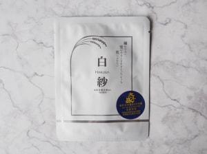 白紗フェイスマスク/石原商店