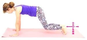 さらに両ひざを伸ばし、つま先で床を押します。つま先の位置を変えずに、両かかとを前に後ろに移動させながら、ふくらはぎを刺激して引き締めましょう。15回ほど行ってください