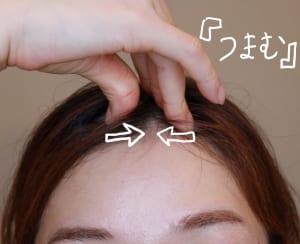 親指とほかの4本の指で、頭皮をつまむようにマッサージしていきます。生え際から始め、指でつまんで広げてを繰り返しながら、つむじまでスライドしていきます。これを2〜3回繰り返します