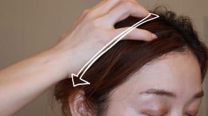 最初に顔側半分をやったら、次に耳側半分をやります。これを2〜3回繰り返しましょう