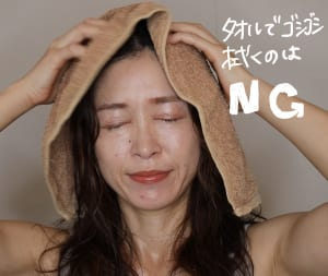髪の毛の水分を早くとろうとしてタオルでゴシゴシ拭いてしまうと、髪の毛のキューティクルが摩擦でいたんでしまいます