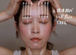 中指を使って、眉頭の内側から頭頂部までを6〜8プッシュしていきます。この時、ゆっくりと押すことが大切です。3秒プッシュずつ上にずれていき、ゆっくりなテンポでやりましょう
