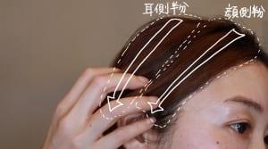 生え際から耳までをつないだライン「イヤー トゥ イヤー」までの幅を半分にし、半分ずつスライドしていきます。親指以外の4本指を使いましょう
