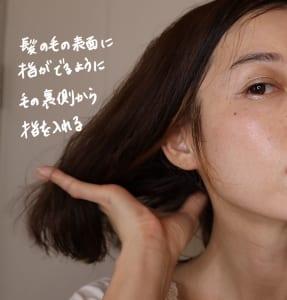 根元から中間までがまとまったら、次に毛先を外ハネにします。髪の毛の裏側に手をセットしたら、表面に指が出るようにします