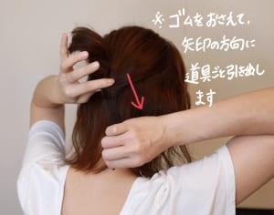 一つ結びのゴムの部分を指で支えながら、道具の持ち手を下に引き出します。指で支えることで一つ結びの部分が弛まず、下に弾きだした時に崩れにくいですよ
