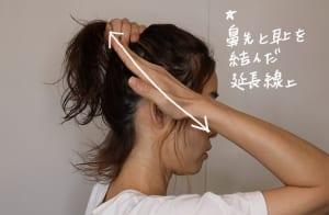 おすすめの高さは、鼻先と耳上を結んだ延長線上の高さで結ぶと頭のシルエットがきれいに見えます