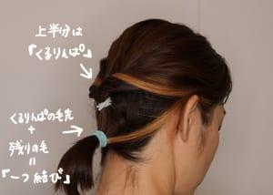 くるりんぱの毛先と残りの髪の毛を合わせて一つ結びにします。この時も、あえてほぐさないことがポイントです。