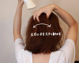 根元に向かってドライヤーをあてたら、もう片方の手で頭皮を左右軽くにこするように動かしていきます。こうすることで根元の毛がまっすぐになり、ぱっくりつむじを解消できます