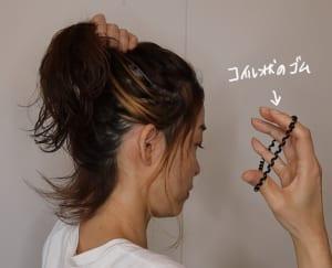 ラフな質感を出すためにクシは使わず手グシでとかして上にあげ、ざっくり一つ結びにします。短くて結び目に届かずパラパラ落ちる毛は、ここでは気にしないで大丈夫です