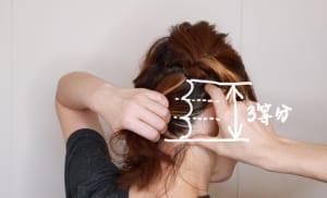 最初に作ったくるりんぱの毛先も含めて一つ結びにしてくるりんぱした後、くるりんぱ部分の毛束を引き出してほぐします