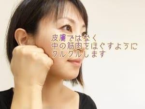 手を「グー」にして、エラの筋肉(咬筋)をほぐして行きます。ほうれい線やフェイスラインのたるみを引き起こす筋肉を緩めます。普段、ストレスを感じることが多い人や、寝ている時などに歯ぎしりをするクセがある人は、疲れている可能性が高い筋肉です