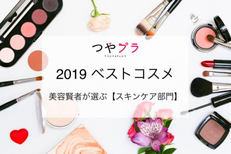 つやプラ 2019 ベストコスメ〜美容賢者が選ぶ、スキンケア部門