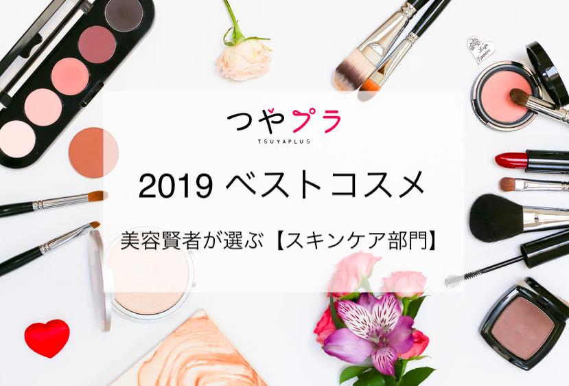 つやプラ 2019 ベストコスメ〜美容賢者編・メイク部門