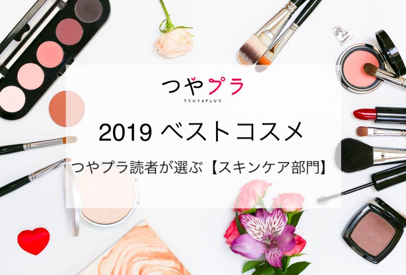 つやプラ 2019 ベストコスメ〜つやプラ読者編・スキンケア部門