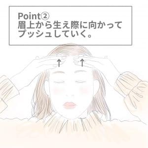 眉頭からスタートし、指を3回ほどクルクル動かしてからやさしく上に引き上げます。1cmほど指を上にずらして、同じように3回ほどクルクル動かしてからやさしく引き上げます