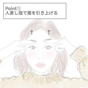 眉下に人差し指を置き、ゆっくり上に引き上げます。引き上げたら5秒間目をギュッと閉じ、パッと目を大きく開けます。これを3〜4回繰り返しましょう