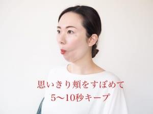 頬全体のたるみ&ほうれい線のケア法