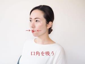 下がった口角のケア方法