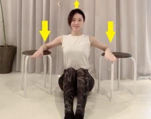 お風呂の淵に両肘を置きましょう。浮力を使いながら背筋を伸ばし、肘で淵をプッシュする反力で頭頂部へ引っ張ります。この状態で10秒キープします。これを3セット行ってください