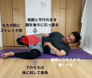 上の脚の足首をつかみ、そのまま後ろに引っ張りながら腹筋に力を入れます。前ももに伸びを感じればOKです
