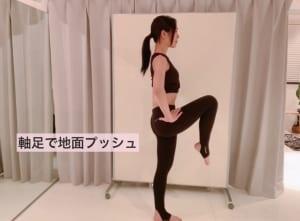 股関節から90度になるように片足を上げます